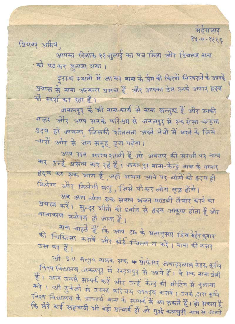 Meher Babas letter for Arya