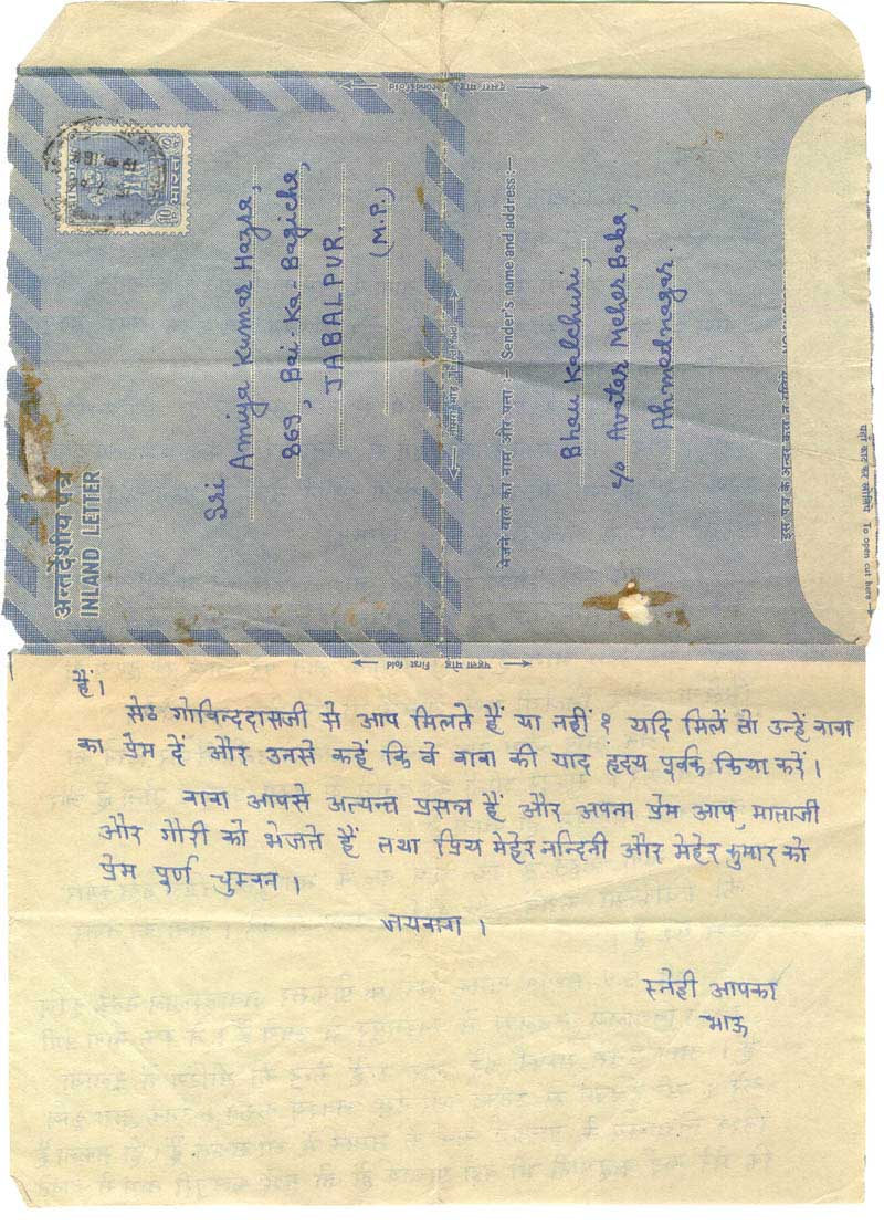 Meher Babas letter to Proff Arya